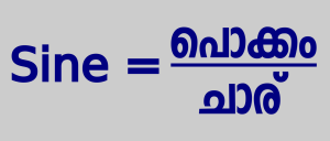 formula sine