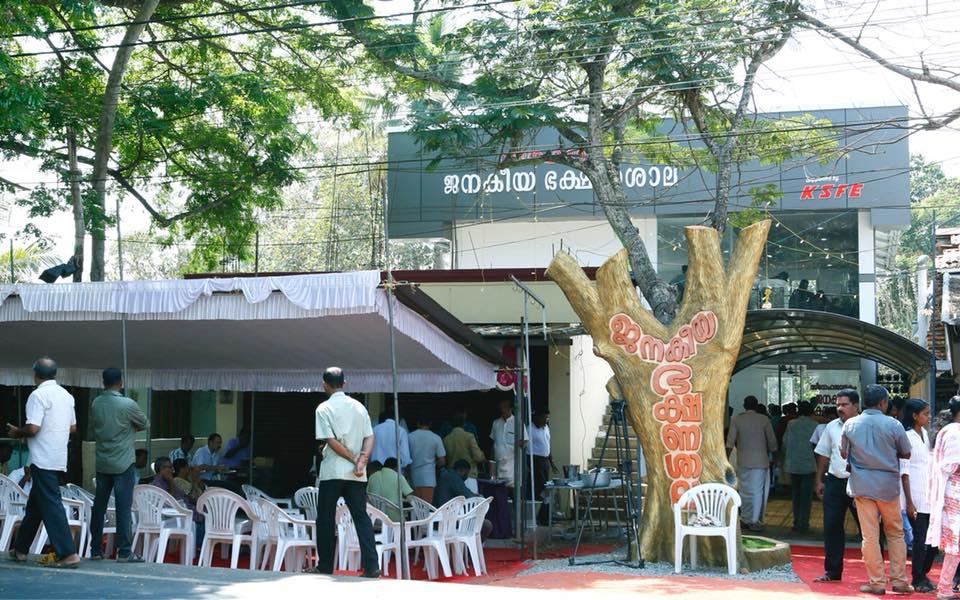 Janakeeya Bhakshanasala Front view