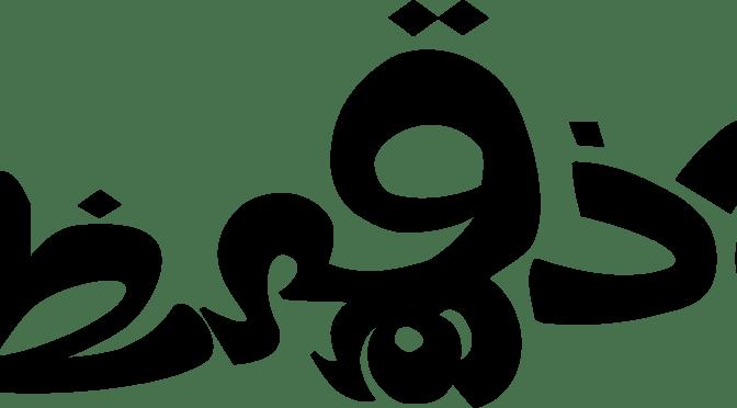 കാലിഗ്രാഫി – ഇഫ്താർ