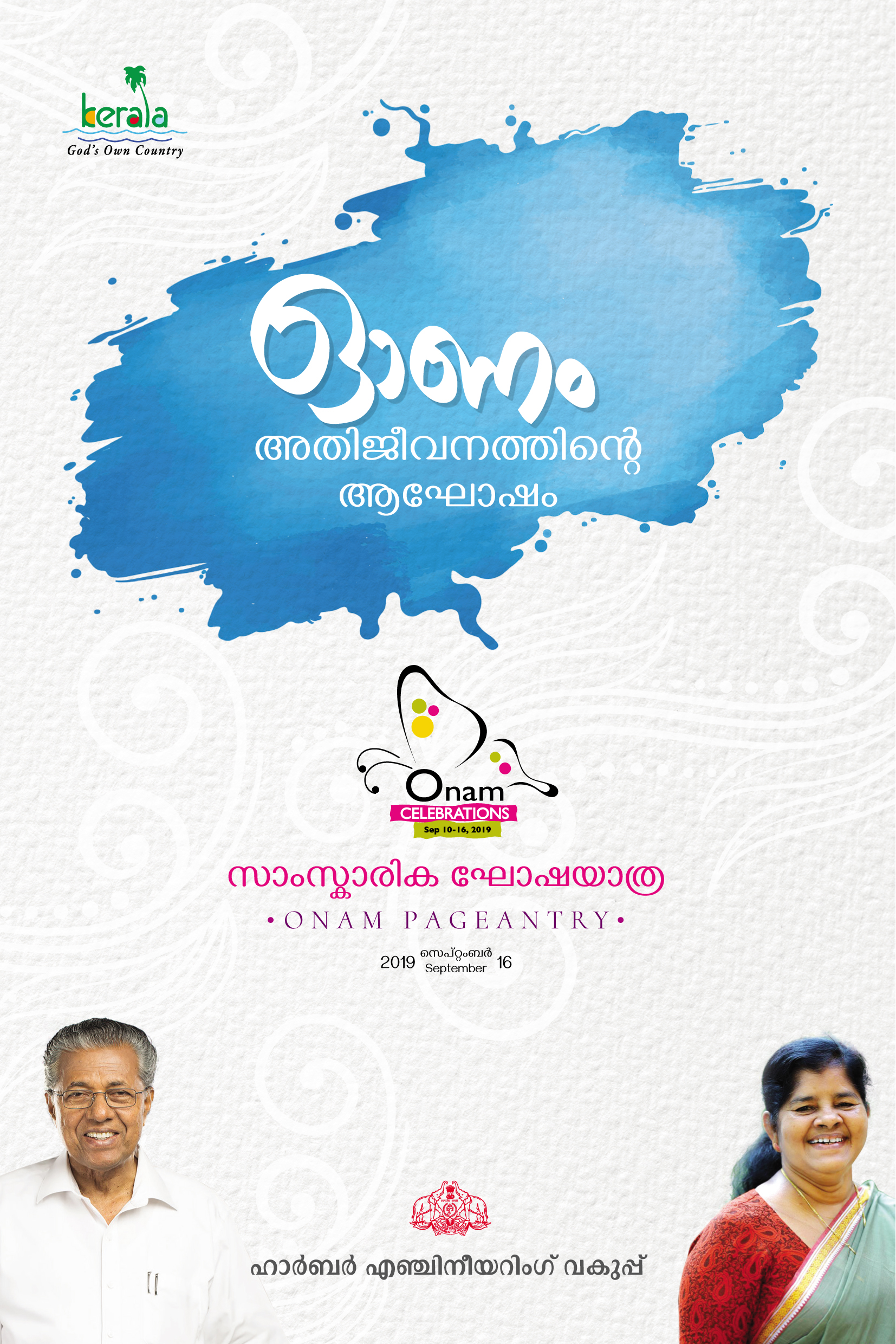 Onam Pageantry Brochure page 1 - Harbour Engineering Department
